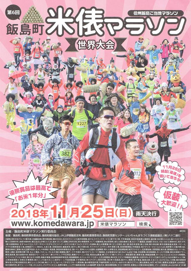 20181125komedawarap1.jpg