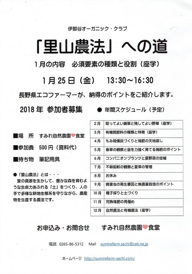 20190125伊那谷オーガニッククラブ.jpg