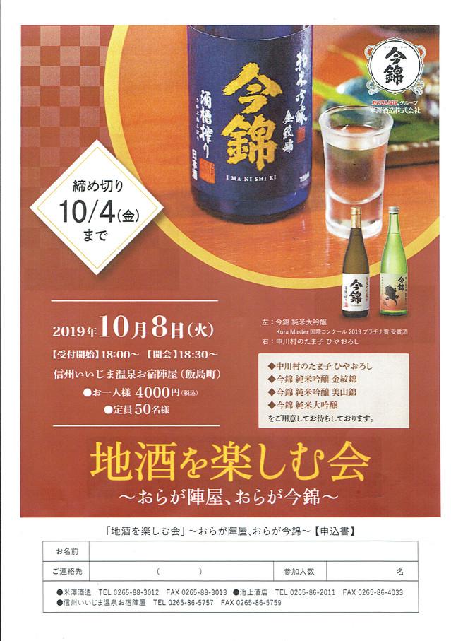地酒を楽しむ会.jpg