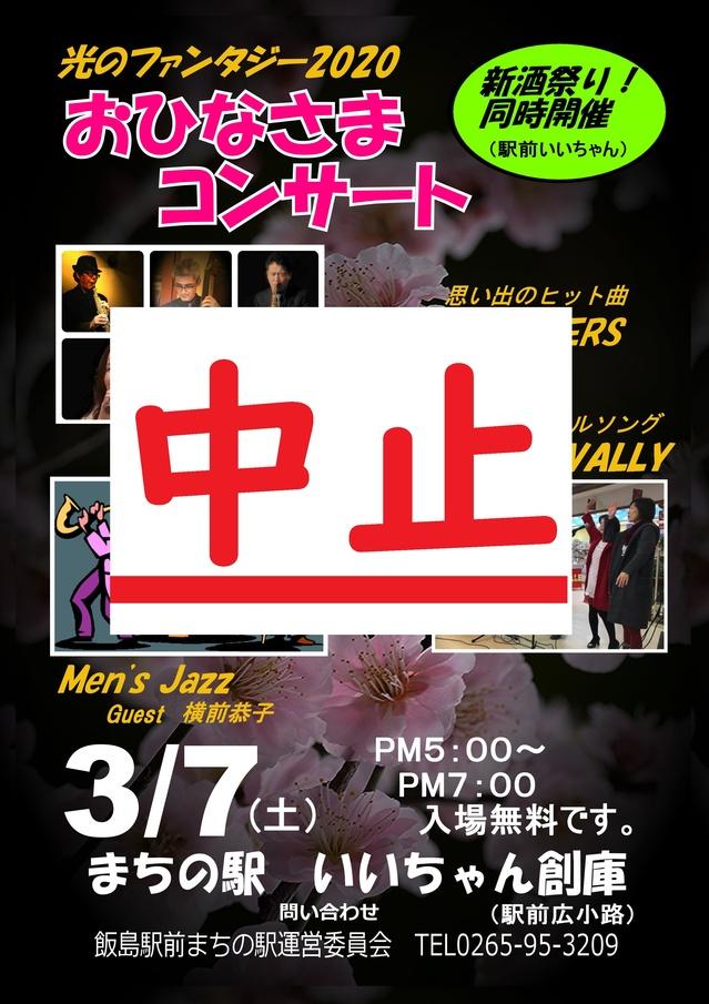 20200229_concertchuusi.jpg