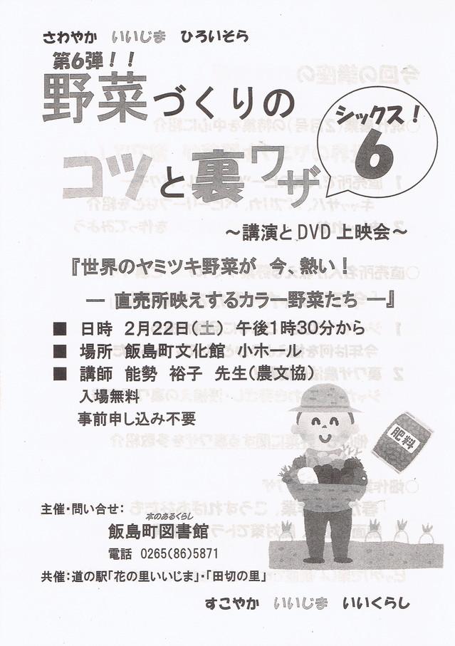 0222野菜表.jpg