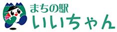 長野県飯島町まちの駅いいちゃん公式サイト