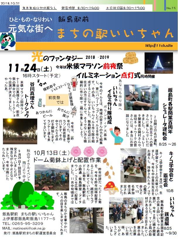 まちの駅ニュース15号.jpg